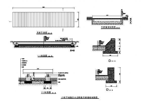 小桥平剖面及水边断面木板铺地剖面图-4