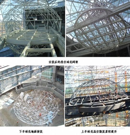 悬空球壳网架拼装与安装施工工法
