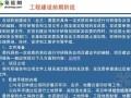 工程项目建设各阶段流程讲解(47页)