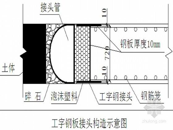地铁基坑支护及盖挖施工组织设计(两站一区间 投标)