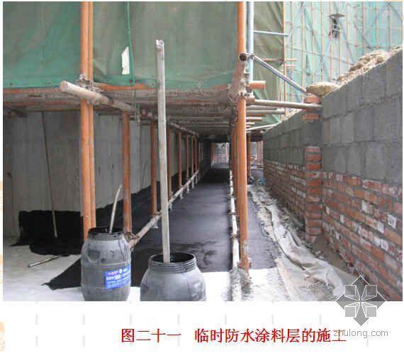 裙房屋面脚手架部位防水施工技术(PPT)