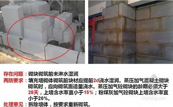 砌体及砌体构造工程质量通病分析及防治措施培训讲义