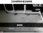 碧桂园精装修工程五大样板施工讲义总结(97页,附图多)