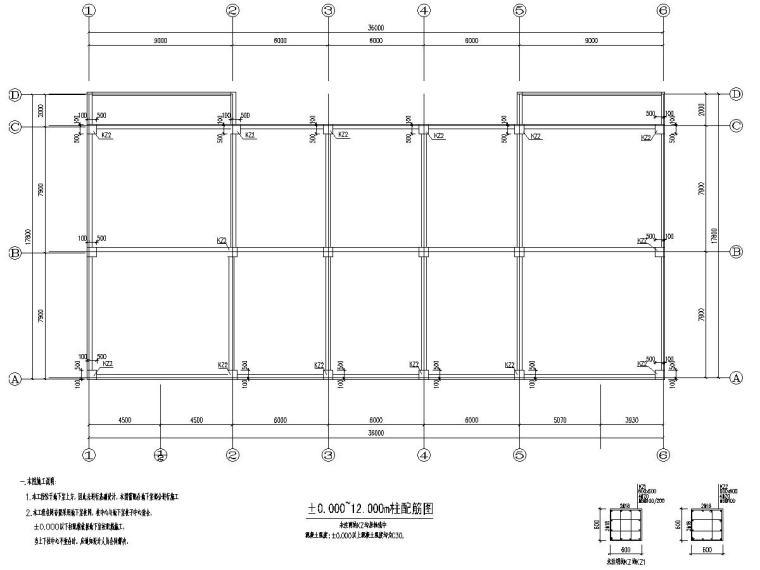三层安置区项目综合配套楼结构施工图