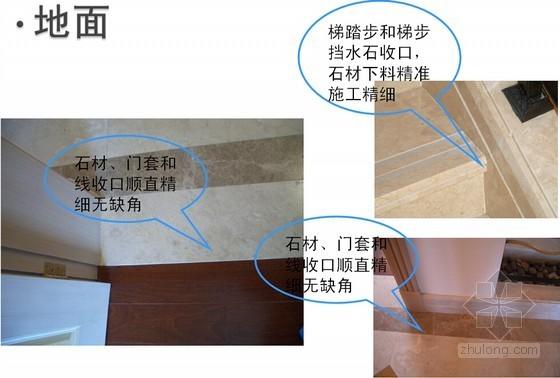 知名建筑装修企业装饰实物标准工艺做法