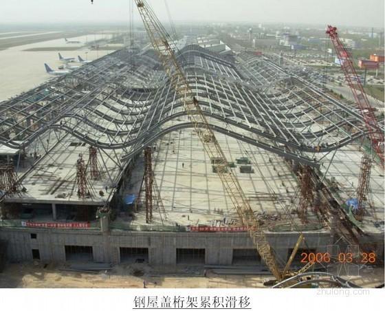 [中建]博览中心屋盖钢管桁架安装、滑移施工方案(多图)