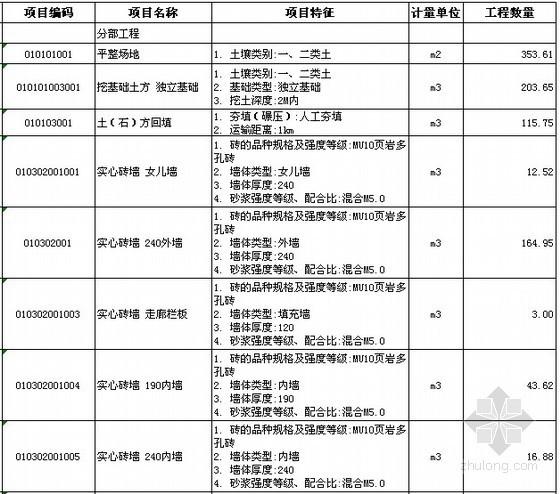 [湖南]3层框架楼土建及安装工程量清单(附图及招标文件)