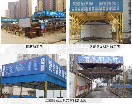 [成都]建筑工程安全文明施工标准化指导手册(136页 图文丰富)