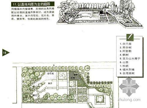 以直线构图为主的庭院景观设计方案