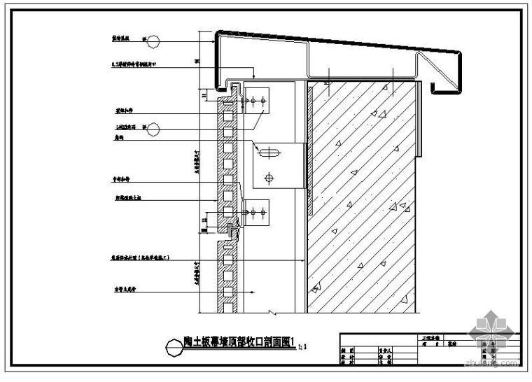 某陶土板幕墙节点构造详图