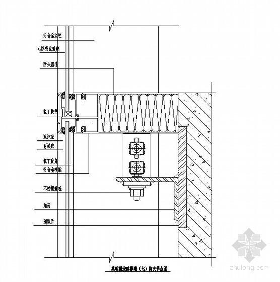 某明框玻璃幕墙防火节点图