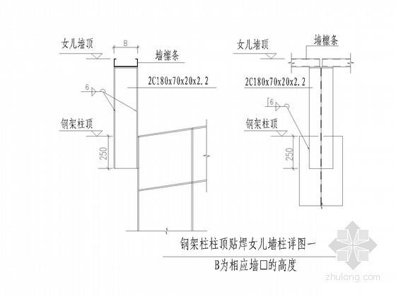 钢结构女儿墙及雨篷节点构造详图