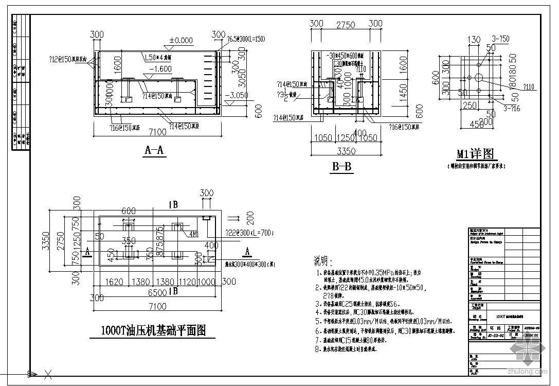 某1000t油压机设备基础节点构造详图图片