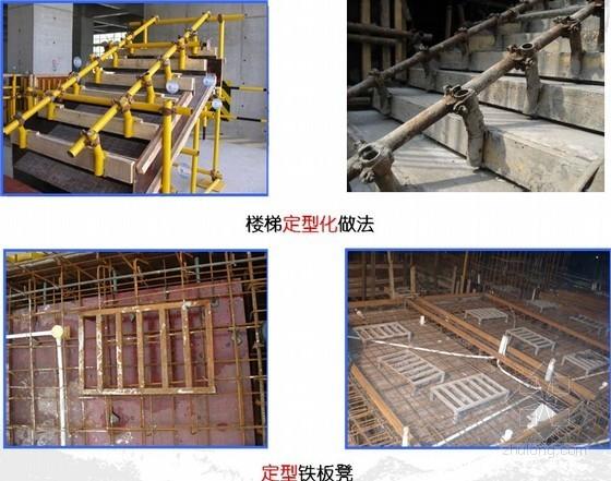 建筑工程文明施工、质量创优标准做法汇报讲义(附图丰富)