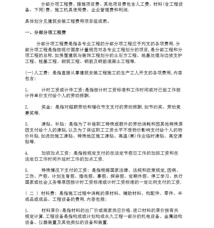 湖北省建筑安装工程费用定额(2013版)计算规则