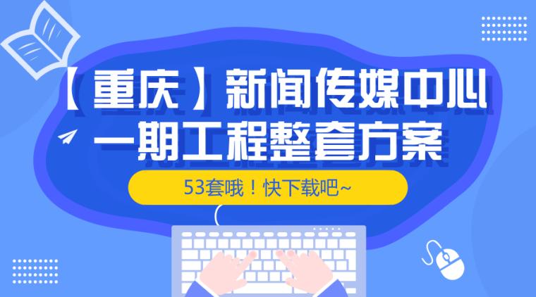 [重庆]新闻传媒中心一期工程整套方案(共53套),快下载吧~