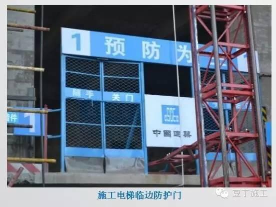 中建内部项目施工现场,安全文明施工样板工地_13