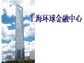 上海环球金融中心建筑构造分析