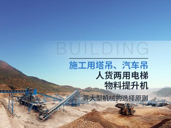 施工用塔吊/汽车吊/人货两用电梯/物料提升机等大型机械的选择原则