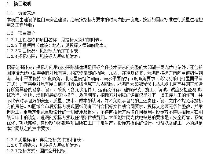 【广东】光伏发电项目epc总承包工程-招标文件(共16页)_2