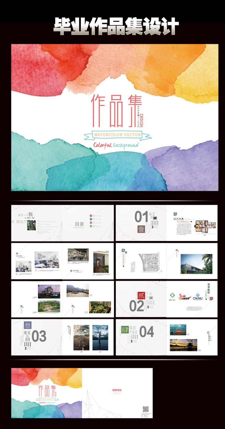 11套精品设计必备作品集排版合集PSD格式-2