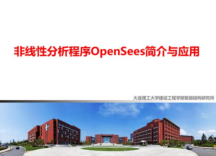 非线性分析程序OpenSees简介与应用(PDF,46页)