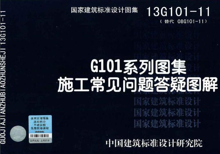 平法G101系列图集11G101-1-2-3/12G101-4/13G101-11全五册免费下