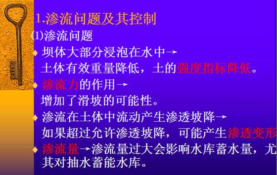 土石坝工作条件及设计原则,干货