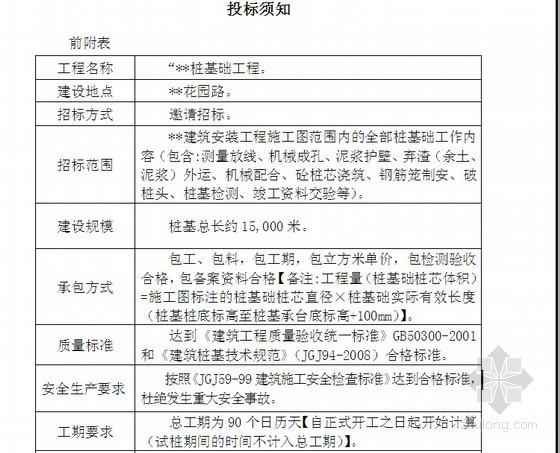[湖北]桩基础工程招标文件(2011-12)