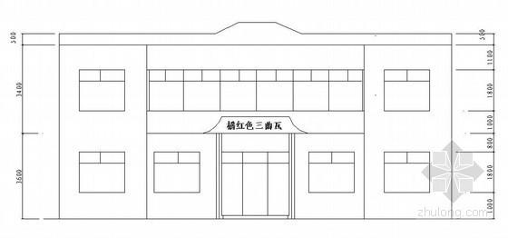 [陕西]二层砖混结构办公楼结构施工图(含建筑施工图)