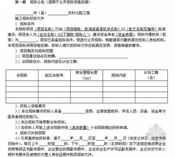 云南省农村公路工程施工招标文件范本(155页)