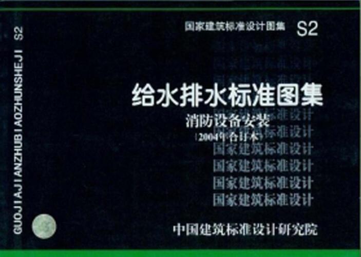 S2 给水排水标准图集[消防设备安装(2004年合订本)]