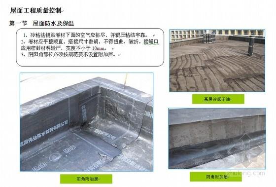 [广东]地标性超高层塔楼屋面工程质量控制做法
