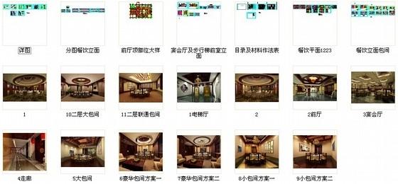 [内蒙古]首家四星级假日商务酒店CAD室内装修施工图(含效果)资料图纸总缩略图