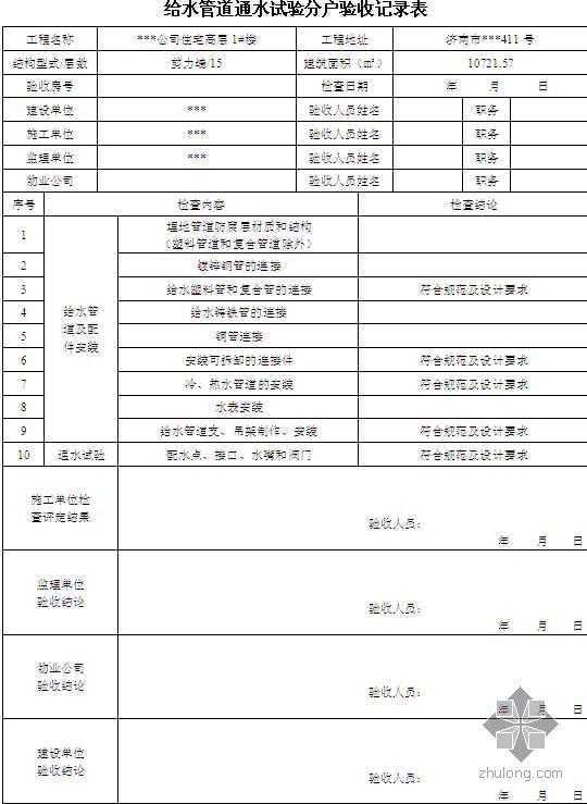 济南住宅工程分户质量验收表格(安装 空白表格)