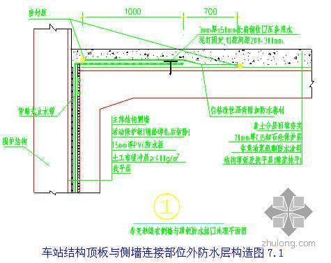 广州某车站主体结构防水施工方案(详图丰富)