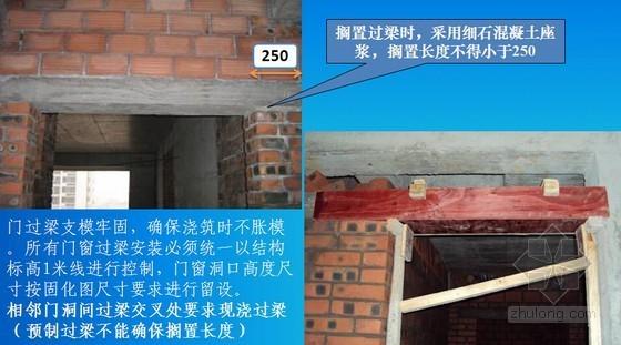 住宅楼工程砌体施工技术交底汇报(78页 附图)