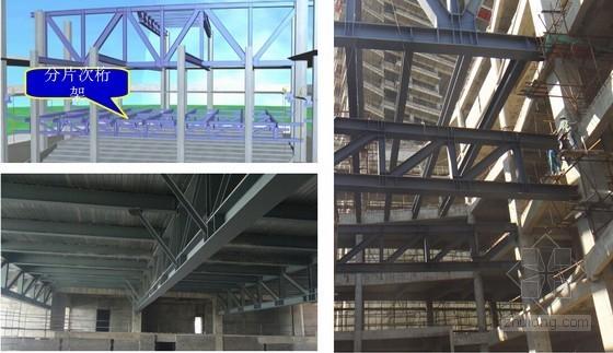 弧形框架内多层次钢桁架分片逆向吊装施工工法(附图)