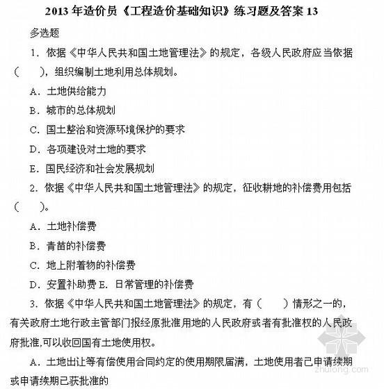 2013年造价员《工程造价基础知识》练习题及答案13