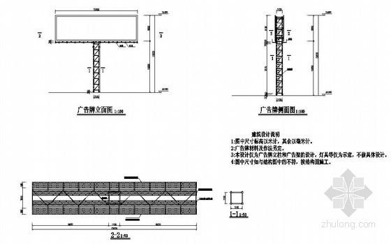 高炮广告牌钢结构施工图