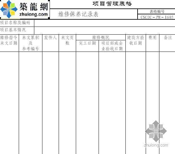 维修保养记录表