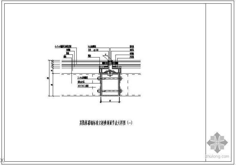 某隐框幕墙标准立梃横剖面大样节点构造详图(一)