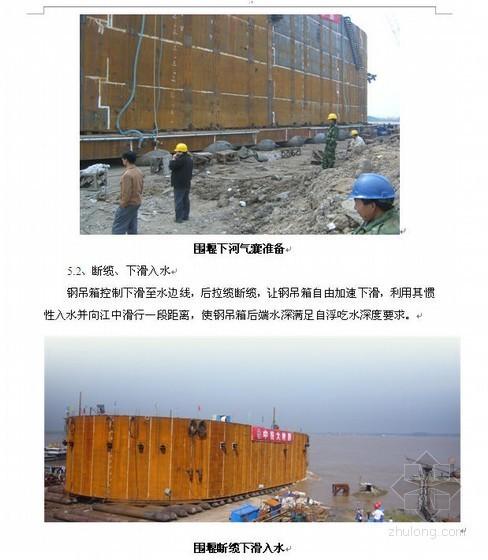 钢吊箱、钢围堰下水施工方案
