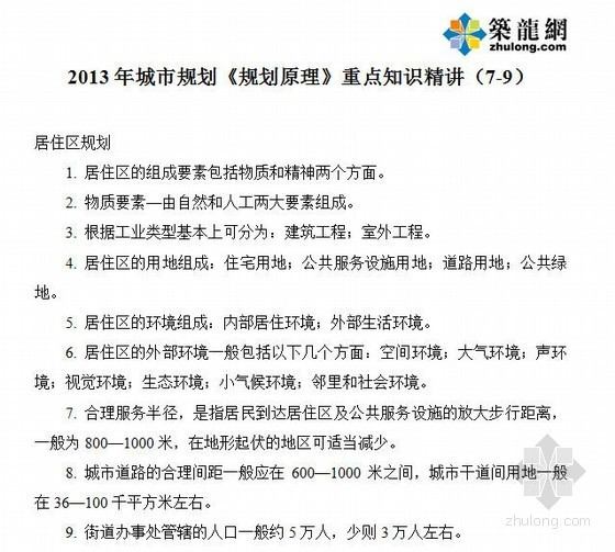 2013城市规划师《规划原理》重点知识精讲(7-9)