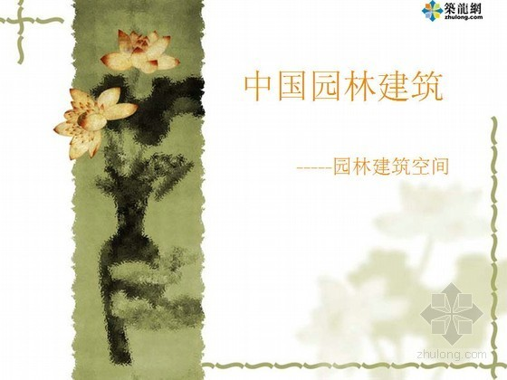 中国园林建筑空间初探