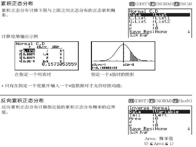 路桥施工测量常用计算资料WORD(46个文件)