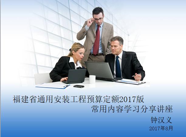 福建省通用安装工程预算定额2017版学习分享讲座