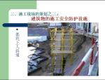 [云南]建工项目施工安全管理策划(附多图)