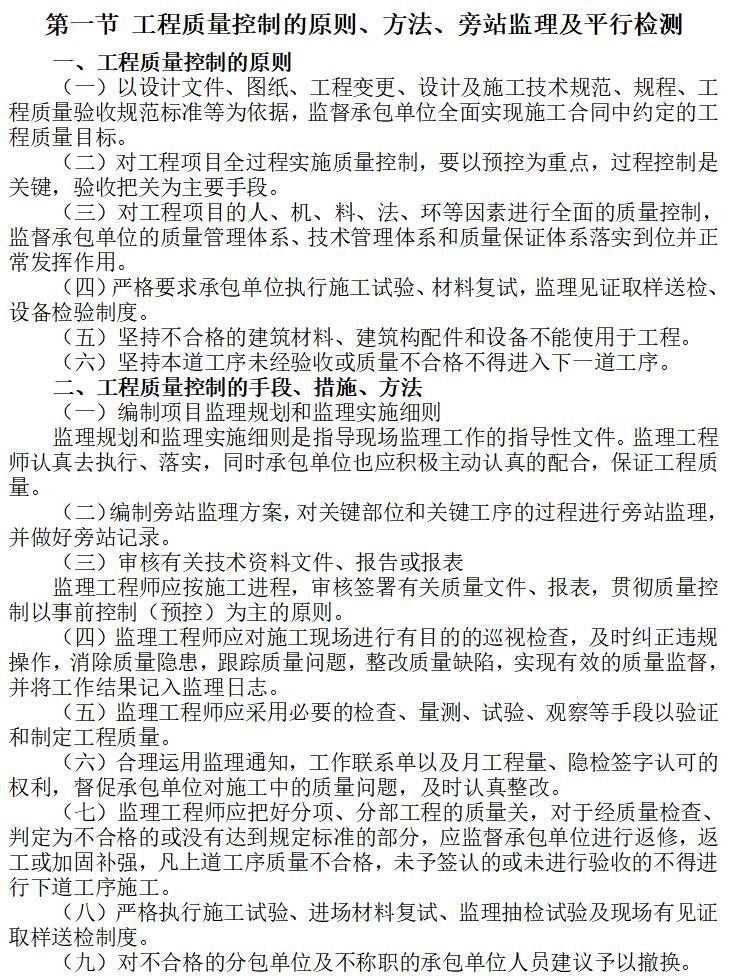 前江工业园区金融商务中心工程监理大纲(共86页)_3