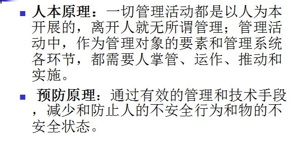 【全国】铁路工程施工安全管理(共51页)_3